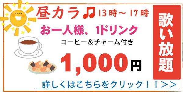 京都 カラオケ喫茶 フレンド