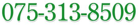 京都市南区のカラオケ喫茶&スナック フレンドの電話番号